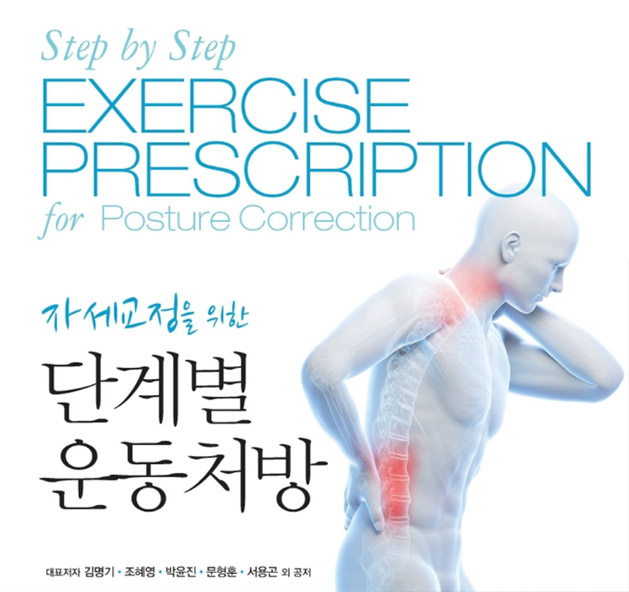 Step by Step EXERCISE PRESCRIPTION for Posture Correcton : 자세교정을 위한 단계별 운동처방